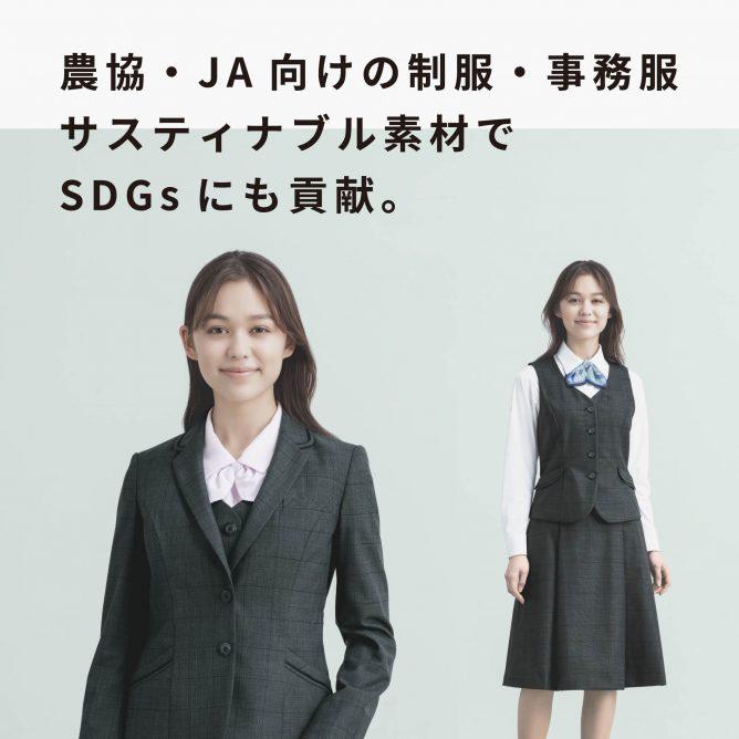 農協・JA向け制服・事務服特集